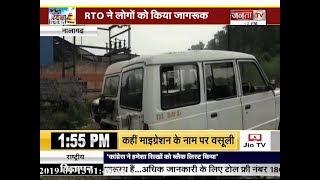 #HIMACHAL के #NALAGARH में #RTO ने सड़क दुर्घटना को लेकर लोगों को किया जागरूक