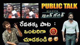రేవతక్క పాట: ఒంటరిగా చూడకండి | Nani's Gang Leader Public Response | Bhavani HD Movies