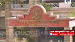 Aurangabad : शहर विकास आराखड्यावर २५०० आक्षेप दाखल