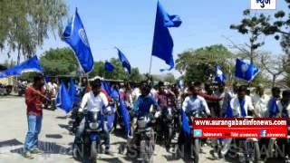 Aurangabad : खुलताबाद येथे डॉ.बाबासाहेब आंबेडकर जयंतीनिमित्त भव्य दुचाकी वाहन रँली