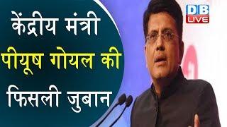 केंद्रीय मंत्री Piyush Goyal की फिसली जुबान | Piyush Goyal troll on social media after his statement