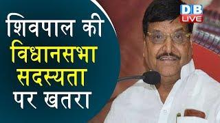 Shivpal Singh Yadav की विधानसभा सदस्यता पर खतरा | सपा ने स्पीकर से की शिवपाल की शिकायत | #DBLIVE