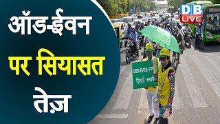 Delhi में फिर लागू होगा Odd Even | मुख्यमंत्री Arvind Kejriwal ने किया ऐलान |#DBLIVE