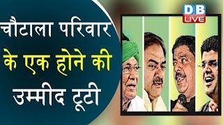 Chautala परिवार के एक होने की उम्मीद टूटी   JJP ने घोषित किए अपने उम्मीदवार  
