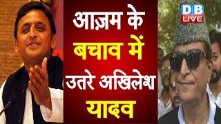 आज़म के बचाव में उतरे Akhilesh Yadav| रामपुर के दौरे पर Akhilesh Yadav |#DBLIVE