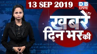 Din bhar ki badi khabar | News of the day | piyush goyal, odd even kejriwal, DU election | #DBLIVE