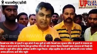 मऊरानीपुर में भगवान लठाटोर के तिलक को लेकर हुआ विवाद, नही हुआ भगवान का नगर भ्रमण