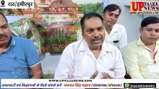 बीएनबी इंटर कॉलेज राठ में हुआ निःशुल्क रोजगार मेले का आयोजन