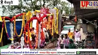 मैनपुरी में धूमधाम से मनाया गया गणेश महोत्सव