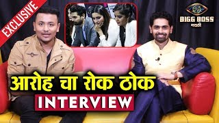 Bigg Boss Marathi 2 Fame Aroh Welankar Exclusive Interview With Rahul Bhoj