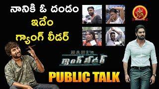 Nani's Gang Leader Public Talk | Public Response | Karthikeya, Vikram Kumar | Bhavani HD Movies