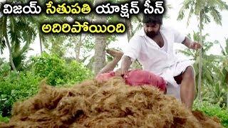 విజయ్ సేతుపతి యాక్షన్ సీన్ అదిరిపోయింది   || Latest Telugu Movie Scenes || Vijay Sethupathi
