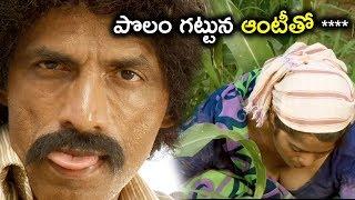 పొలం గట్టున ఆంటీతో **** || Latest Telugu Movie Scenes