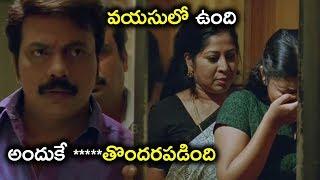 వయసులో ఉంది అందుకే *****తొందరపడింది  || Latest Telugu Movie Scenes