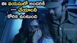 ఈ వయసులో అందరికి **** చేయాలనీ కోరిక ఉంటుంది  || Latest Telugu Movie Scenes