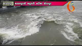 માધવપુરની મધુવંતી નદીમાં ઘોડાપુર 11 09 2019
