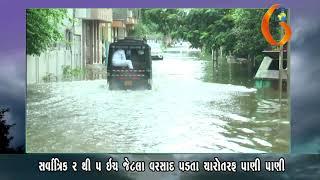 પોરબંદર જીલ્લામાં બે દીવસ માં ત્રણ થી ચાર ઈચ જેટલો વરસાદ 12 09 2019