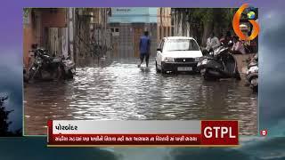 પોરબંદરમાં આજે વહેલી સવારથી ધોધમાર વરસાદ કોરીવાળ સહીતના વિસ્તારોમાં પાણી ભરાયા હતા  12 09 2019