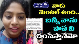 Sunitha Boya Sensational Tweet On Bunny Vasu Daughter Hanivika | Tollywood News | Top Telugu TV