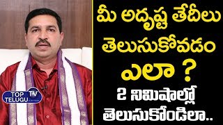 How to Know Lucky Date? | Numerology in Telugu | Astrology | Top Telugu TV