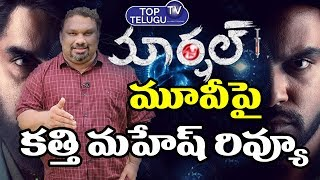 Kathi Mahesh Review On Telugu Marshal Movie | Kathi Mahesh Latest News |Tollywood | Top Telugu TV
