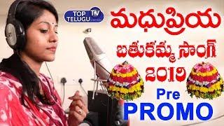 Singer Madhu Priya Bathukamma Song 2019 Pre Promo | Top Telugu TV
