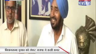 विधानसभा चुनाव को लेकर जजपा ने कसी कमर || ANV NEWS SIRSA - HARYANA