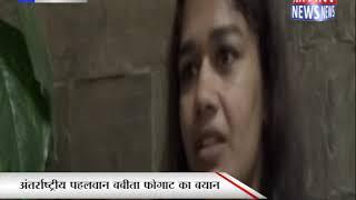 अंतर्राष्ट्रीय पहलवान बबीता फोगाट का बयान  || ANV NEWS ROHTAK - HARYANA
