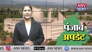 पंजाब की अब तक की बड़ी खबरें ! ANV NEWS ! PUNJAB !