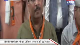 बीजेपी कार्यालय में पूर्व सैनिक प्रकोष्ठ की हुई बैठक || ANV NEWS ROHTAK - HARYANA