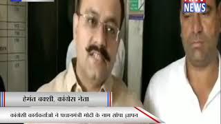 कांग्रेसी कार्यकर्ताओ ने प्रधानमंत्री मोदी के नाम सौंपा ज्ञापन || ANV NEWS ROHTAK - HARYANA