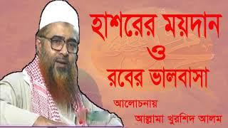 Islamic Bangla Waz | রবের জন্য ভালবাসা । আল্লামা খুরশিদ আলম কাশেমী ওয়াজ | Bangla Waz | Islamic BD