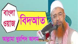 Best Bangla Waz 2019 | বাংলা ওয়াজ বিদআত। আল্লামা খুরশিদ আলম কাশেমী ওয়াজ | Bangla Waz Mahfil