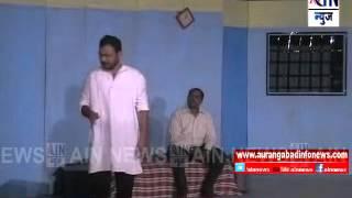 Aurangabad : एकांकिका महोत्सवाचा समारोप ..२१ नाटक सादर