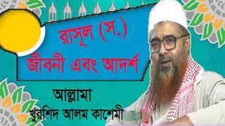 New Bangla Waz Mahfil 2019 | রাসূল (সা.) এর আদর্শ । আল্লামা খুরশিদ আলম কাশেমী ওয়াজ | Islamic BD