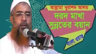 দরদ মাখা সুন্নতের বয়ান। আল্লামা খুরশিদ আলম কাশেমী ওয়াজ | Bangla Waz Mahfil 2019 | Islamic BD