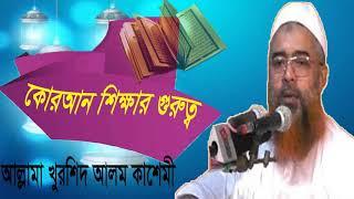 কোরআন শিক্ষার গুরুত্ব। New Bangla Waz Mahfil 2019 | আল্লামা খুরশিদ আলম কাশেমী ওয়াজ | Islamic BD
