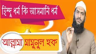 Bangla Waz Mahfil 2019 | হিন্দু ধর্ম কি আসমানি ধর্ম ? বেষ্ট ওয়াজ আল্লামা মামুনুল হক । Islamic BD