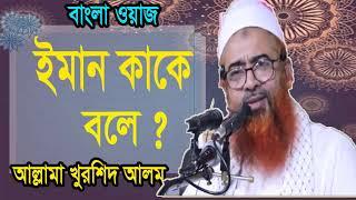 Bangla Waz 2019 | ইমান কাকে বলে। আল্লামা খুরশিদ আলম কাশেমী ওয়াজ | Best Waz Mahfil | Islamic BD
