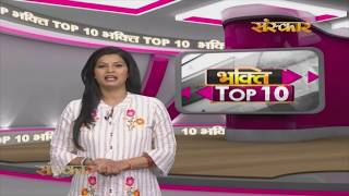 Bhakti Top 10 || 13 September 2019 || Dharm And Adhyatma News ||