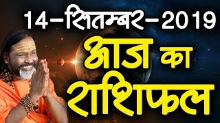 Gurumantra 14 September 2019 || Today Horoscope || Success Key || Paramhans Daati Maharaj