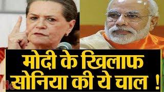 Modi Sarkar को घेरने की तैयारी में Congress अध्यक्ष Sonia Gandhi, जानिए कैसे..?