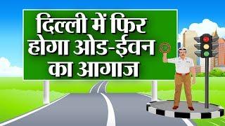 Odd-Even Car Scheme पर सरकार का एक और नया नियम November 4 से 15: Arvind Kejriwal