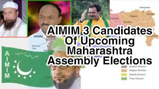 MIM New Candidates Of Maharashtra Assembly Elections | MLA Interview By Imtiyaz Jaleel - DT News