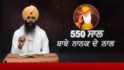 Special: 550वें साल का हर दिन Guru Nanak Dev ji के साथ | EP: 181