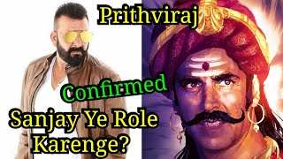 Sanjay Dutt To Play This Role In Akshay Kumar's Prithviraj Movie?