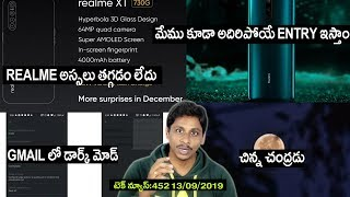 iPhone 11, iPhone 11 Pro ram,realme xt,realme power bank,android 10 update,Harvest Moon,vivo v17 pro