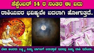 ಸೆಪ್ಟೆಂಬರ್ 14 ರ ನಂತರ ಈ ಐದು ರಾಶಿಯವರ ಭವಿಷ್ಯವೇ ಬದಲಾಗಿ ಹೋಗುತ್ತದೆ || Top Kannada TV