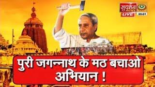 पटनायक सरकार क्यों तोड़ रही है मठों को? | #BindasBol सुरेश चव्हाणके जी के साथ