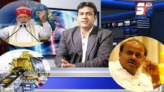 Chandrayan 2 Aur India Ki Economy Ko Lekar Sach Ki Khaas Report | @ SACH NEWS |